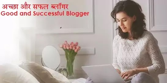 Good and Successful Blogger
