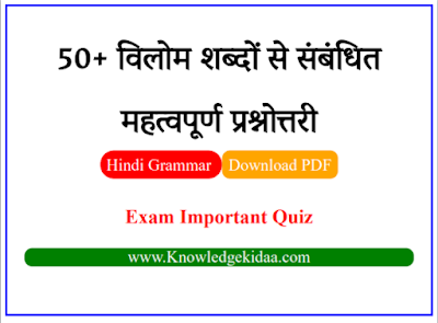 50+ विलोम  शब्दों   से संबंधित महत्वपूर्ण प्रश्नोत्तरी     विलोम  शब्द Online Quiz    Objective Questions and Answers   