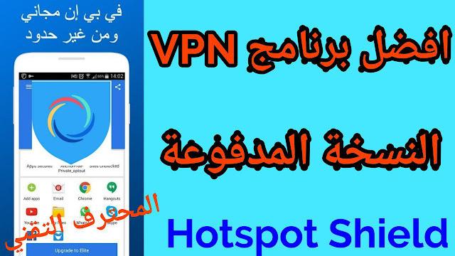 تحميل هوت سبوت شيلد Hotspot Shield VPN للاندرويد