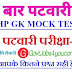 Himachal Patwari Exam 2019, HP GK Mock Test-9