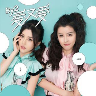 By2 - Love and Love [Album] 2017.03.03 [Jaburanime]