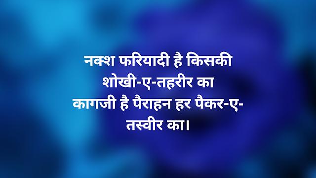 Mirza Ghalib Shayari In Hindi - Shayari Mere Pyar Ki