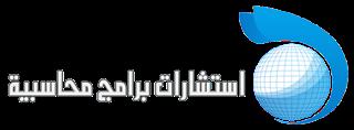 اقري شبه لبرامج المحاسبة العربية وماهو سبب المشكلة وكيف حلها المقال مكتوب بكل شفافية