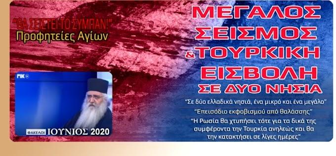 ΕΠΙΒΕΒΑΙΩΣΗ ΚΑΙ ΔΕΝ ΧΩΡΑΕΙ ΑΜΦΙΣΒΗΤΙΣΗ....Εισβολή Τούρκων σε 2 Ελληνικά νησιά και άλλες προφητείες Αγίων που είναι πολύ κοντά πια...ΚΑΙ ΟΧΙ ΜΟΝΟ...ΑΝΑΤΡΙΧΙΑΣΤΙΚΗ....ΣΥΝΕΧΕΙΑ...!![ΒΙΝΤΕΟ]
