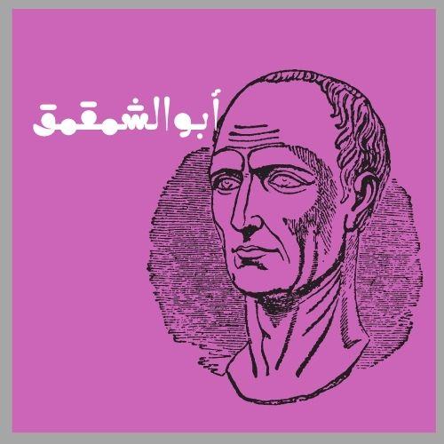 أبو الشمقمق