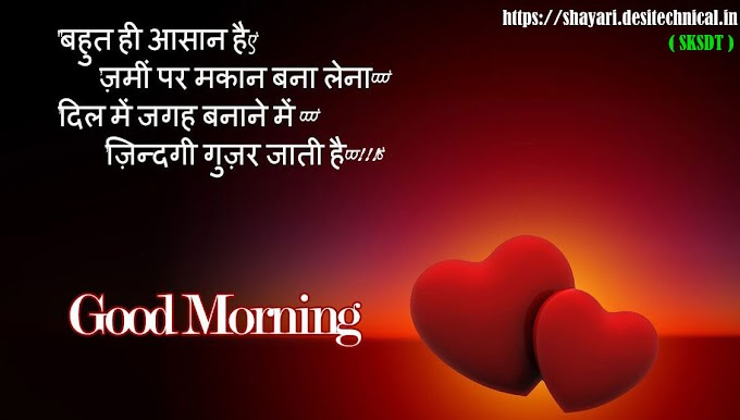 Good Morning Shayari - Latest and New Morning Shayari In Hindi