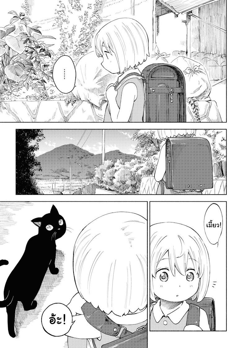 Tsurezure Biyori - หน้า 3