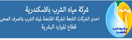 اعلان وظائف شركة مياه الشرب بالاسكندرية - تطلب فنى من الذكور - اعلان رقم 2 لسنة 2020