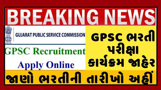 GPSC Recruitment Exam Date Calendar Declared