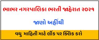 Bhabhar Nagarpalika Safai Kamdar Posts Recruitment 2021