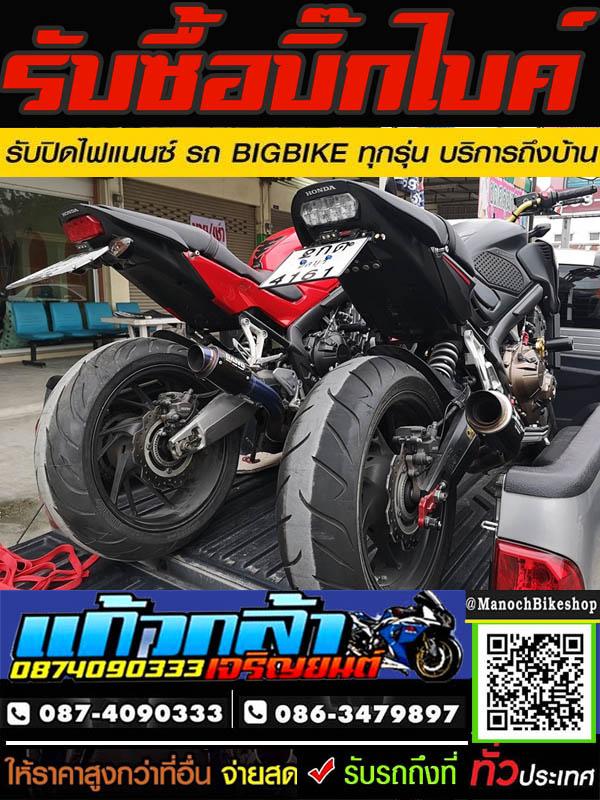 รับซื้อ Bigbike