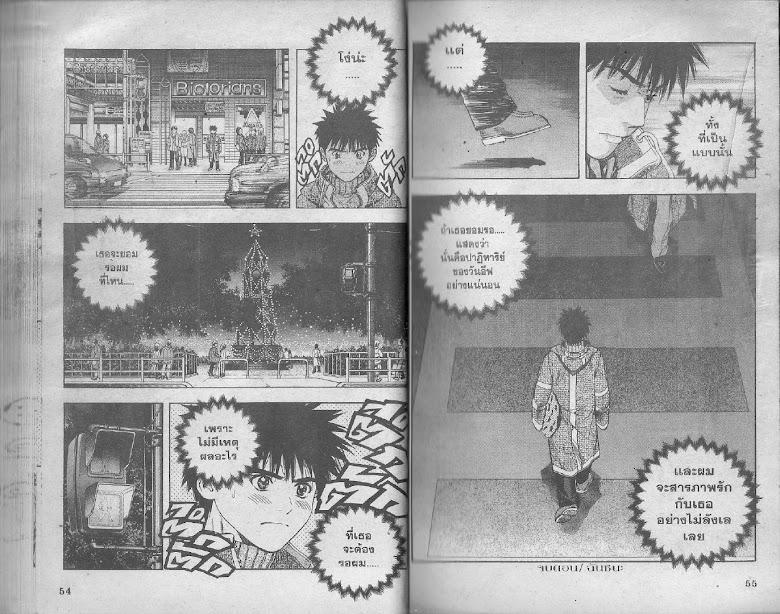 I's - หน้า 26