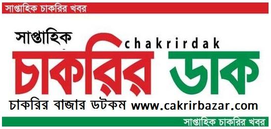 চাকরির ডাক সাপ্তাহিক চাকরির খবর ২৭ মার্চ ২০২০ - Chakrir Dak Weekly Jobs Newspaper 27 march 2020