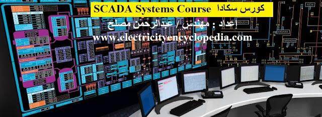 كورس شامل فى نظام سكادا SCADA للمهندس / عبدالرحمن مصلح