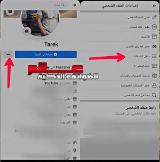 كيفية استرجاع المنشورات المحذوفة في الفيسبوك