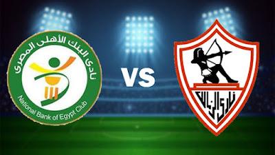 مشاهدة مباراة الزمالك ضد البنك الاهلي 26-04-2021 بث مباشر في الدوري المصري