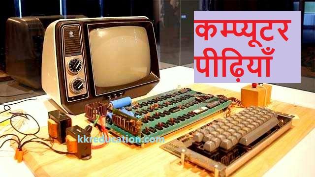 कम्प्यूटर की पीढ़ियाँ computer ki pidiya in hindi