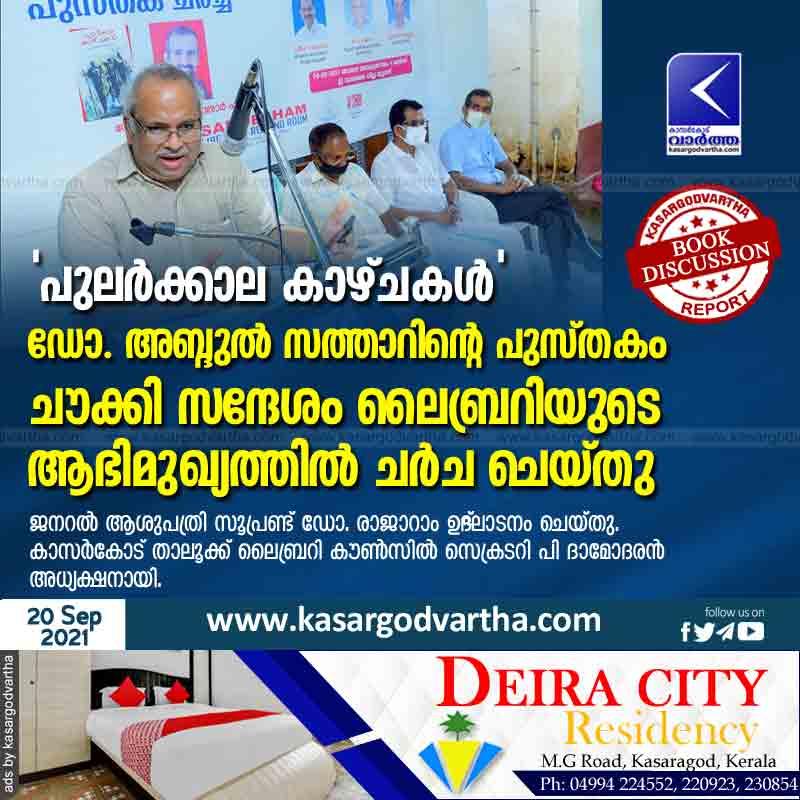 Kasaragod, Kerala, News, Chowki, Book, Cherangai, Library, Chowki Sandhesham Library hosted the book discussion.