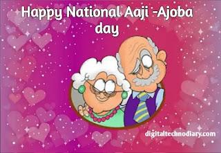 आजी-आजोबा मराठी कोट्स - Aaji Aajoba Quotes in Marathi