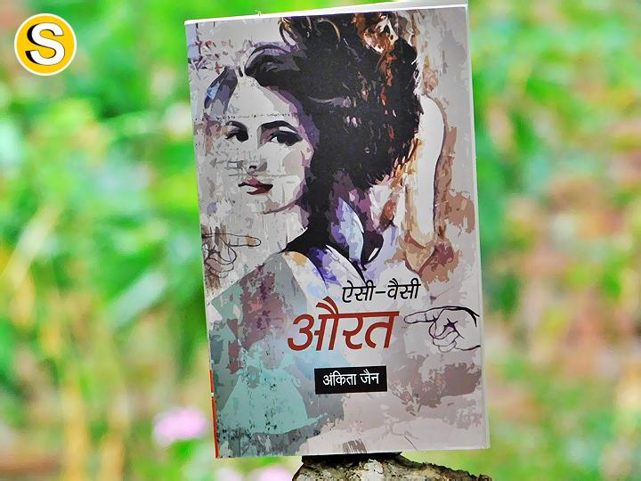 aisi-waisi-aurat-hindi-book
