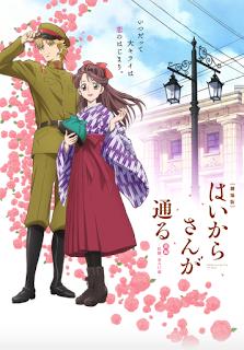 """Revelado un vídeo de la próxima película animada de """"Haikara-san ga Tooru"""" de Waki Yamato"""