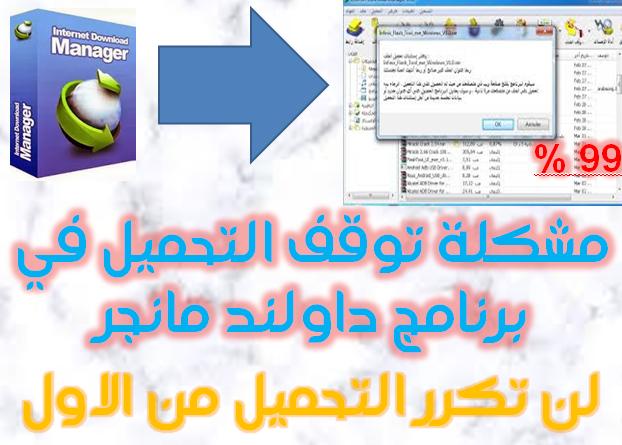 مشكلة توقف التحميل في برنامج Download Manager