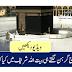 سورج گرہن لگتے ہی بیت اللہ شریف میں کیا کیاگیا؟ جانئیے