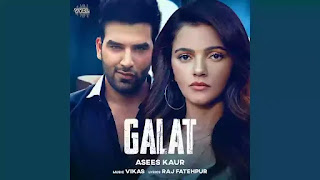 Checkout new song Galat lyrics penned by Raj fatehpur and sung by asees kaur