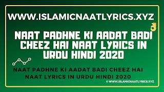 Naat+Padhne+Ki+Aadat+Badi+Cheez+Hai+Naat+Lyrics+In+Urdu+Hindi+2020