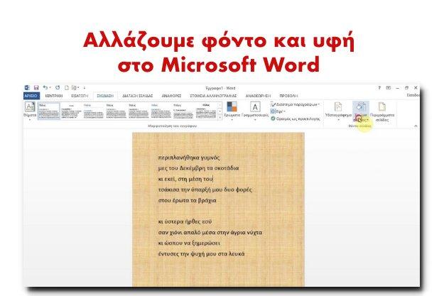 Αλλάζουμε φόντο στο Microsoft Word
