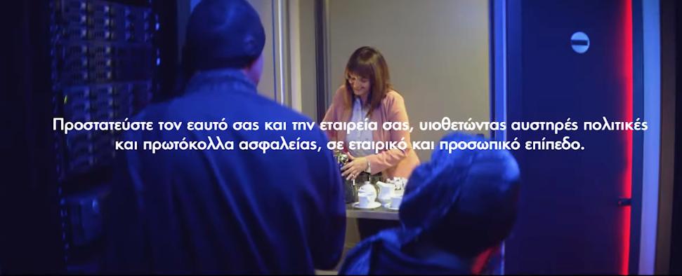 Το πρωτότυπο βίντεο της ΕΛ.ΑΣ :Προστατευτείτε ,υιοθετώντας αυστηρές πολιτικές και πρωτόκολλα ασφαλείας