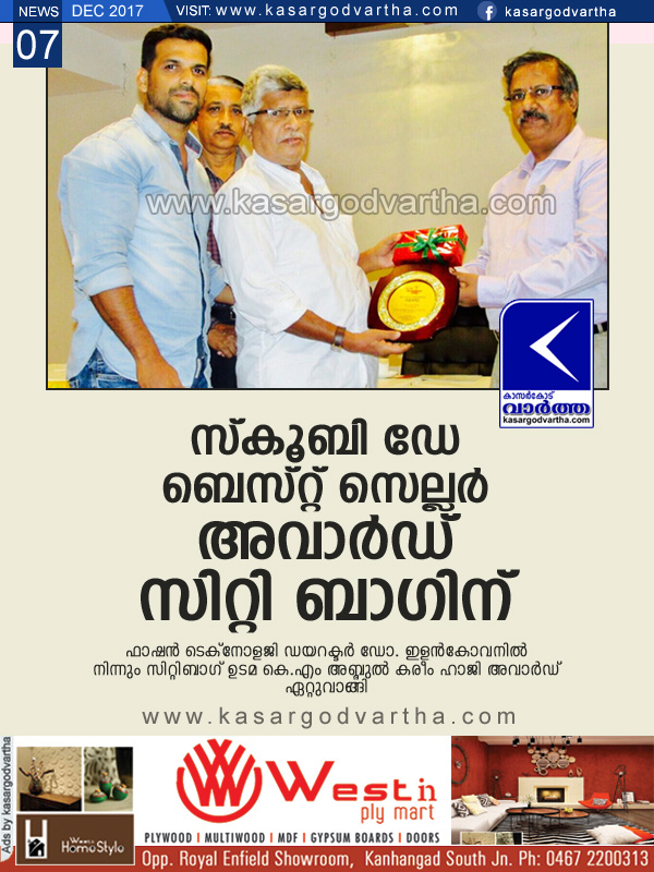 Kerala, News, Scoobee Day best seller award for City gold