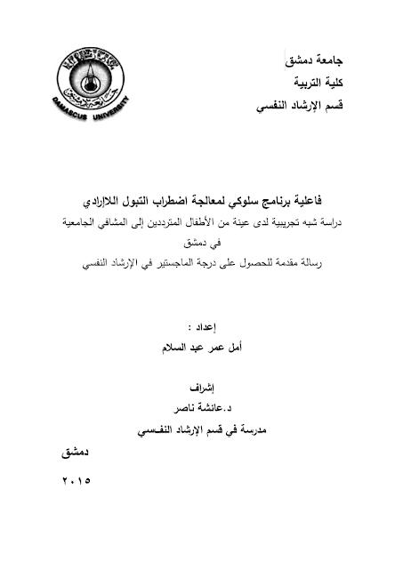 رسالة ماجستير عن التبول اللاارادي pdf