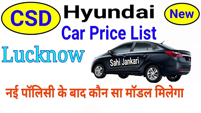 CSD Car Price List Hyundai BS6 after New Car Policy Lucknow