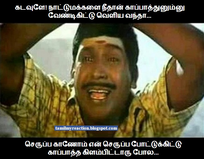 Whatsapp Funny Pictures In Tamil | secondtofirst com