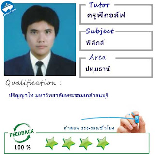 ครูพี่กอล์ฟ (ID : 13763) สอนวิชาฟิสิกส์ ที่ปทุมธานี