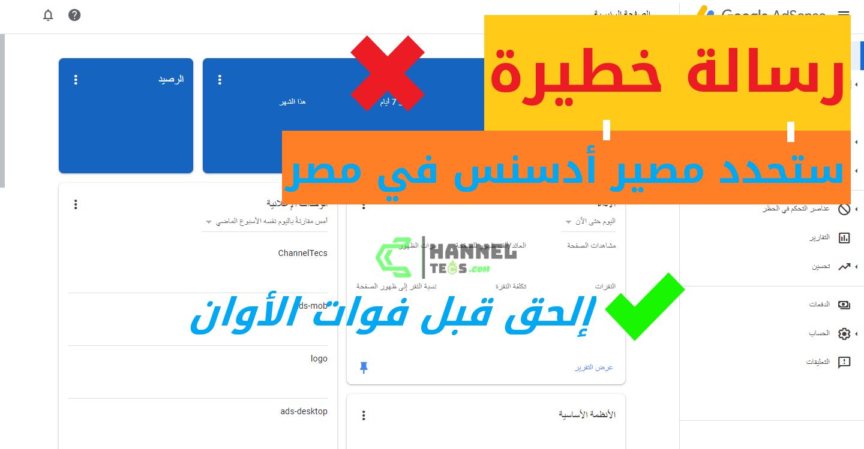 رسالة خطيرة من جوجل أدسنس ستحدد مصيره في مصر