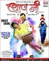 New Bhojpuri movie Baap Ji, Khesari lal and Ritu singh latest movie, official trailer, release date,full movie