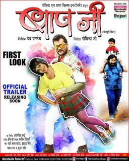 New Bhojpuri movie Baap Ji, Khesari lal and Ritu singh latest movie, official trailer, release date,full movie