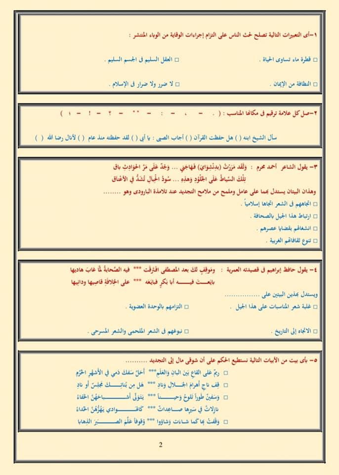 امتحان لغة عربية للصف الثالث الثانوى 2021 نظام جديد أ/ محمد فياض 1