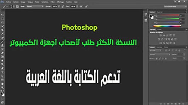 تحميل Photoshop