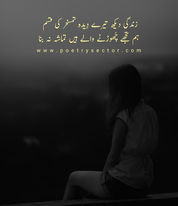 Sad Poetry, Sad Poetry in Urdu, Sad Poetry in Urdu 2 Lines