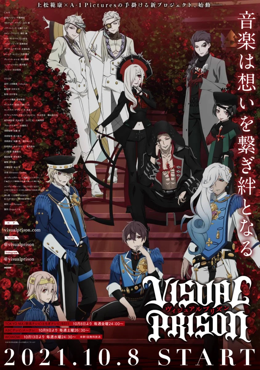 Anime Visual Prison revela novo vídeo promocional e novo visual