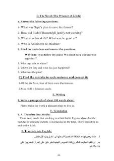 50 سؤال امتحان لغة انجليزي لن يخرج عنها امتحان الوزارة 2016