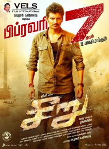 seeru-tamil-movie-download-smartclicksc