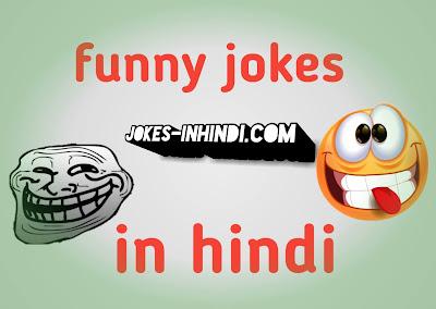 Latest jokes in hindi | jokes in hindi