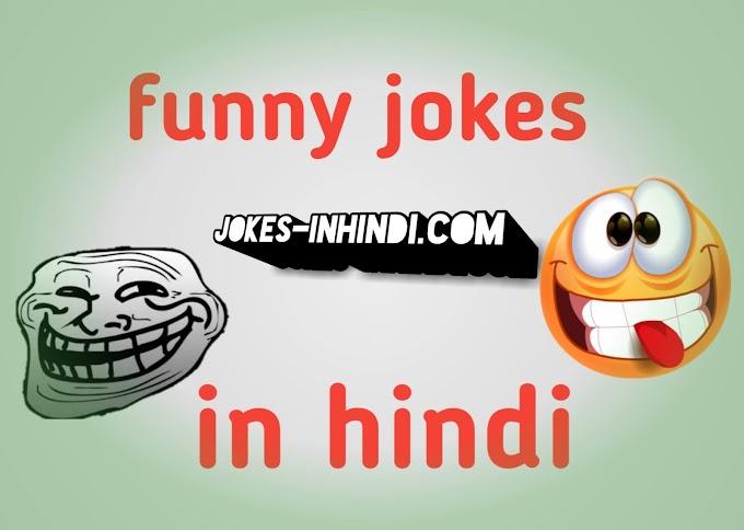 Jokes in hindi | Latest Very funny jokes