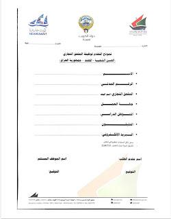 نماذج وزارة التجارة والصناعة الكويت
