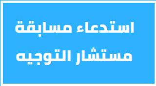 سحب استدعاء مسابقة مستشار التوجيه والارشاد المدرسي و المهني 2019