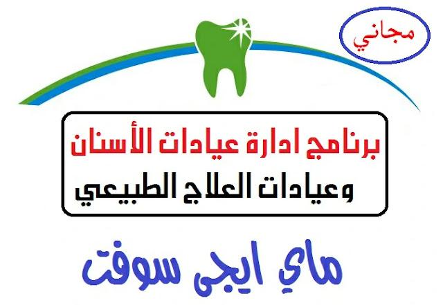 برنامج عيادات الاسنان برنامج لعيادة الاسنان برنامج عيادة الاسنان عربي برنامج عيادة الاسنان المجاني برامج لعيادات الاسنان برنامج عيادة اسنان برنامج عيادة اسنان مجاني برنامج عيادات اسنان